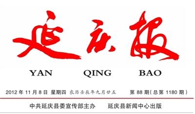 2012年11月8日农历_延庆报数字报刊平台