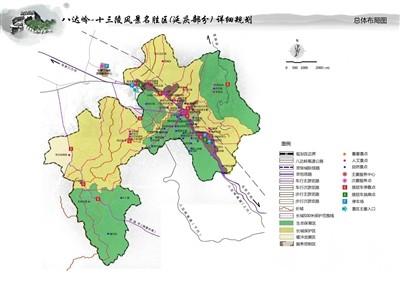 《八达岭——十三陵风景名胜区(延庆部分)详细规划》(总体布局图)